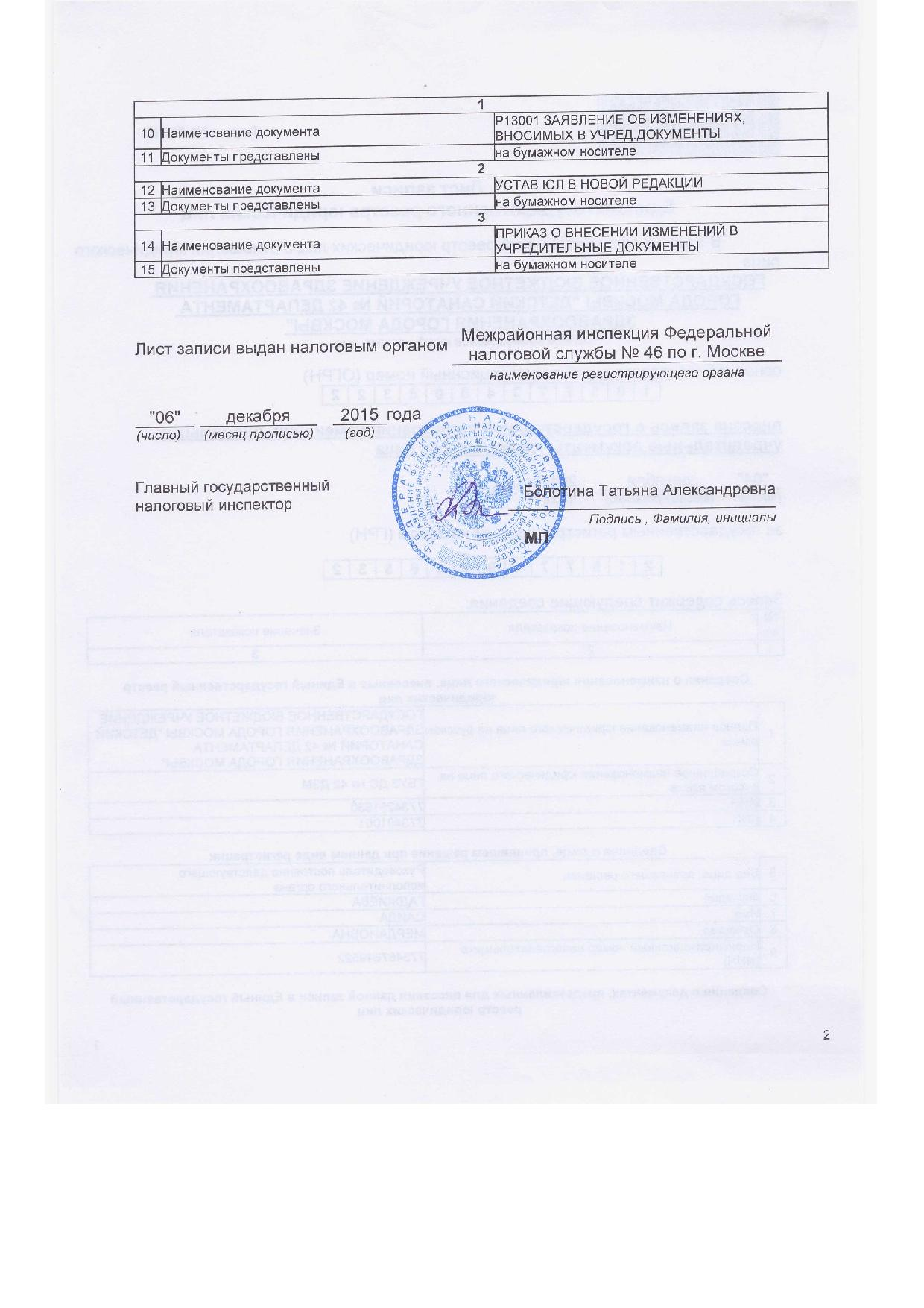 Document-page-002 7